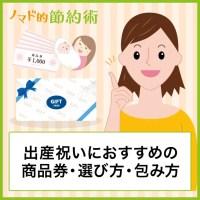 出産祝いにおすすめの商品券・選び方・包み方