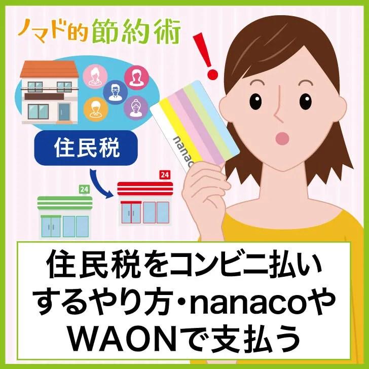 住民税をコンビニ払いするやり方・nanacoやWAONで支払う