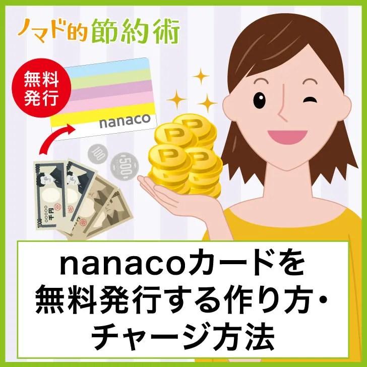 nanacoカードを無料発行する作り方・チャージ方法