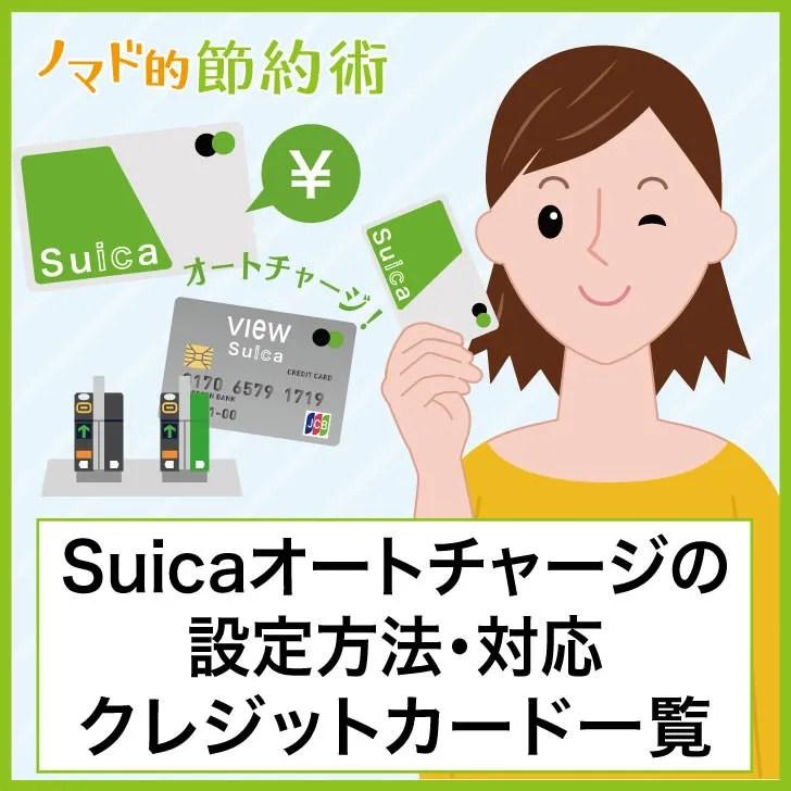 suicaオートチャージの設定方法・対応クレジットカード一覧
