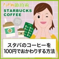 スタバのコーヒーを100円でおかわりする方法
