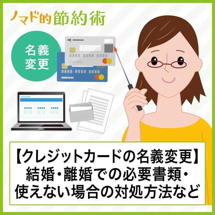 【クレジットカードの名義変更】結婚・離婚での必要書類・使えない場合の対処方法など