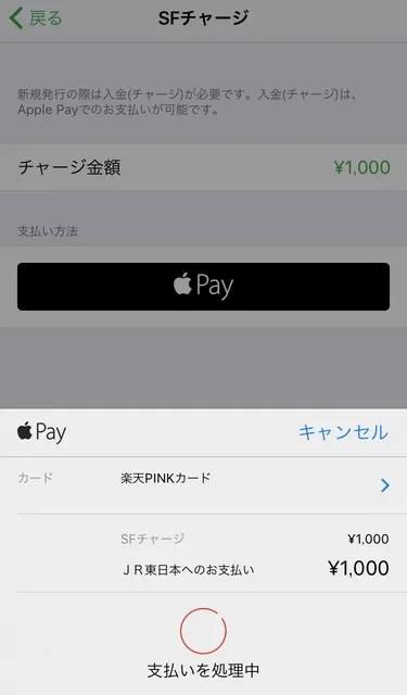 モバイルSuica チャージ 支払い処理