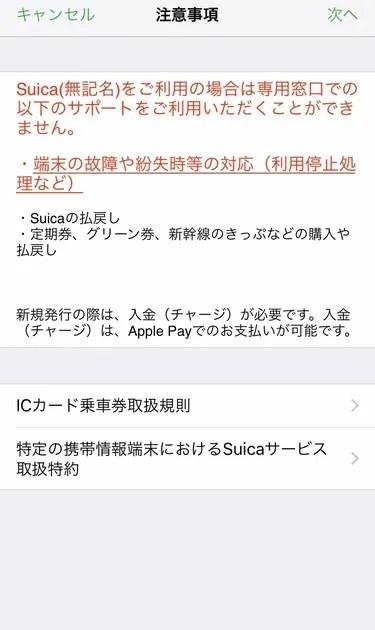 モバイルSuica 注意事項