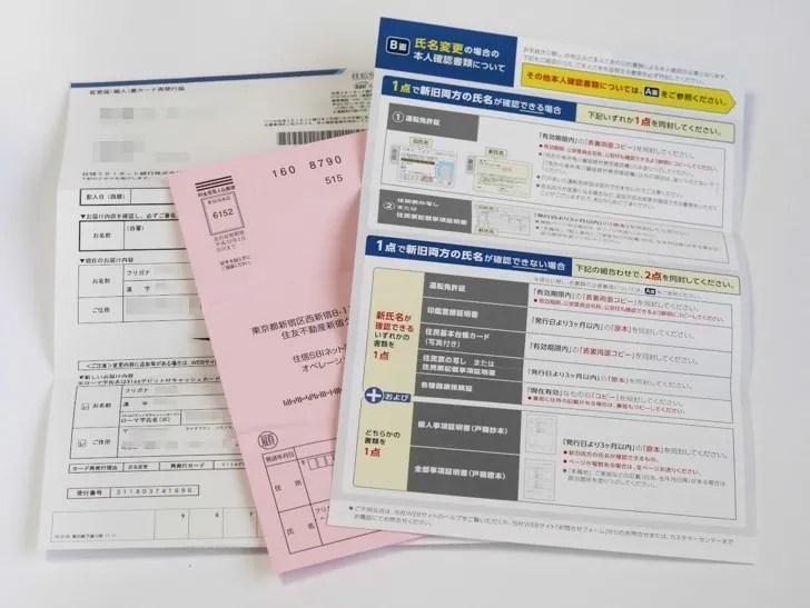 銀行口座の名義変更 SBI書類1