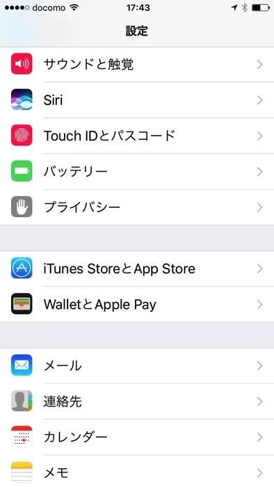 iPhoneアプリの月額課金を解除する方法