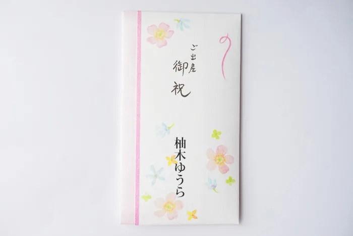 出産祝い のし袋 表書き