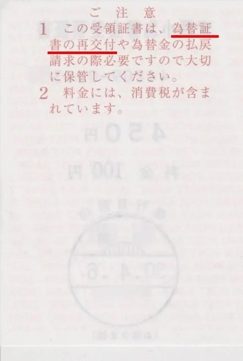【定額小為替】定額小為替金受領証書の裏面