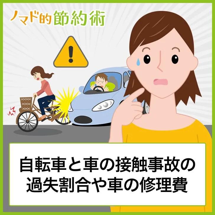 自転車と車の接触事故の過失割合や車の修理費