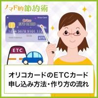 オリコカードのETCカード申し込み方法・作り方の流れ