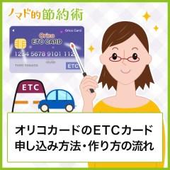 オリコカードのETCカード申し込み方法・作り方の流れや手順・お得にするために気をつけたい注意点について徹底解説