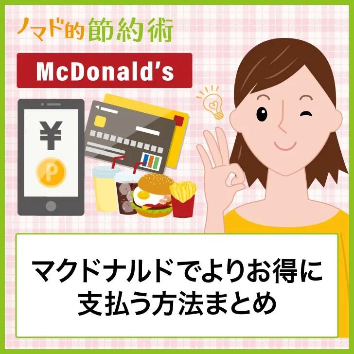 マクドナルドでよりお得に支払う方法まとめ