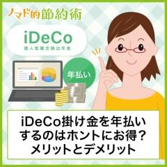 iDeCo掛け金を年払いするのはホントにお得?メリットとデメリットを解説
