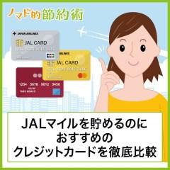 JALマイルを貯めるのに最強なおすすめクレジットカードを徹底比較