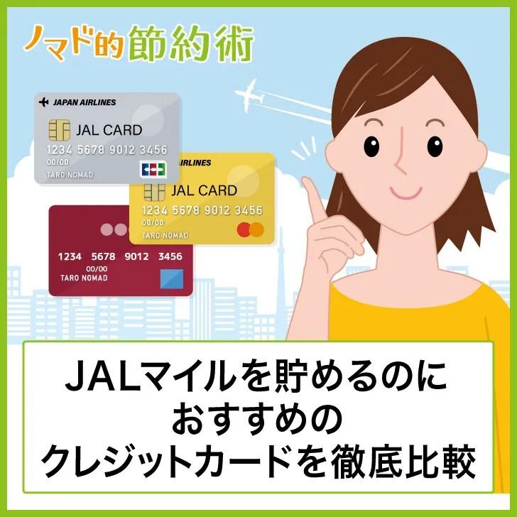 JALマイルを貯めるのにオススメのクレジットカードを徹底比較