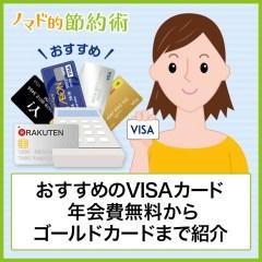 VISAカードのおすすめ12枚を年会費無料からゴールドカードまで紹介