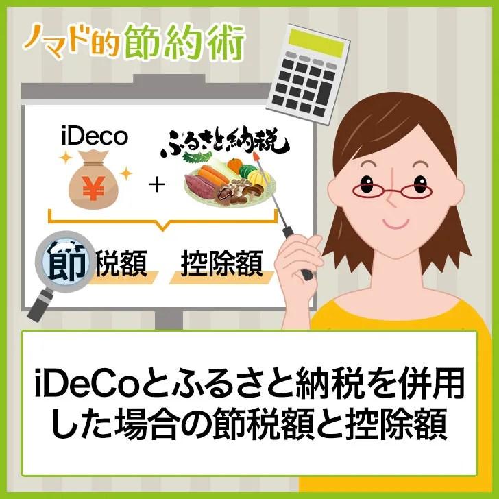 iDeCoとふるさと納税を併用した場合の節税額と控除額
