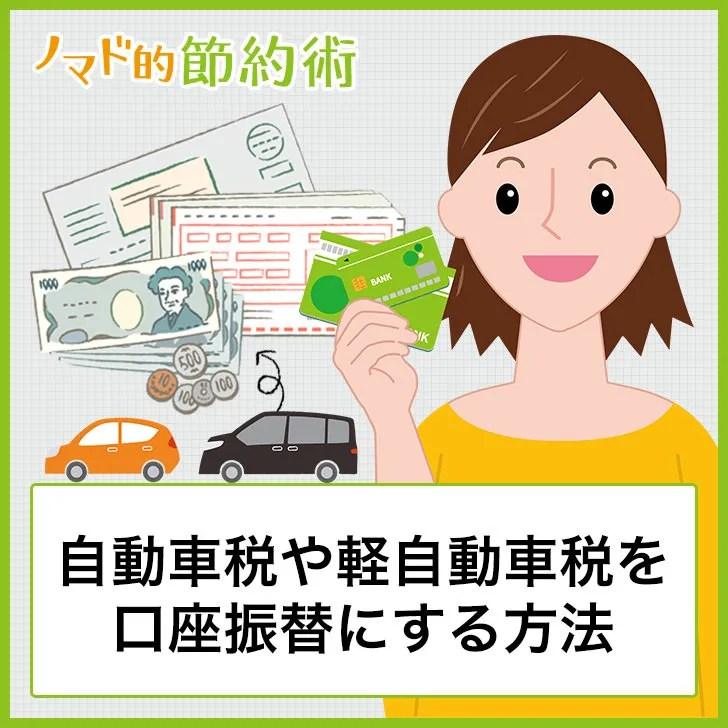 自動車税や軽自動車税を口座振替にする方法