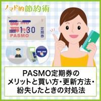PASMO定期券のメリットと飼い方・更新方法・紛失した時の対処方法