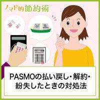 PASMOの払い戻し・解約・紛失した時の対処法