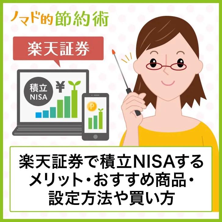 楽天証券で積立NISAするメリット・おすすめ商品・設定方法や買い方