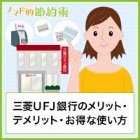 三菱UFJ銀行のメリット・デメリット・お得な使い方