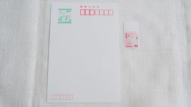 書き損じはがきと交換した切手と新しいはがき