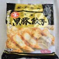 コストコの冷凍黒豚餃子(パッケージ)