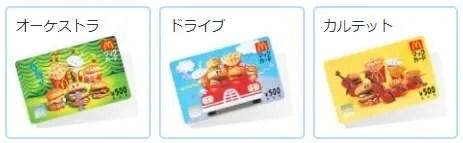 【マックカード】マックカードの絵柄は3種類