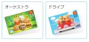 【マックカード】種類