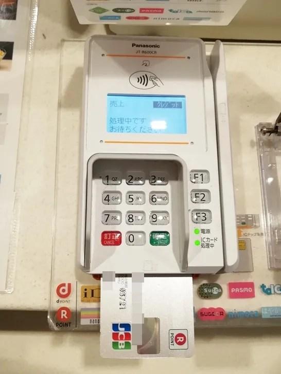 【マクドナルド支払い方法】クレジットカード支払い