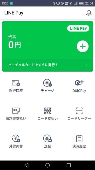 【マイカラー】LINE Payの画面