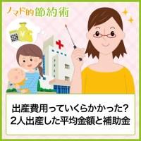 出産費用っていくらかかった?2人出産した平均金額と補助金