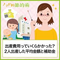 【体験談】出産費用っていくらかかった?2人出産した平均金額と補助金のまとめ