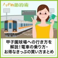 甲子園球場への行き方を解説!戦車の乗り方・お得な切符の買い方まとめ