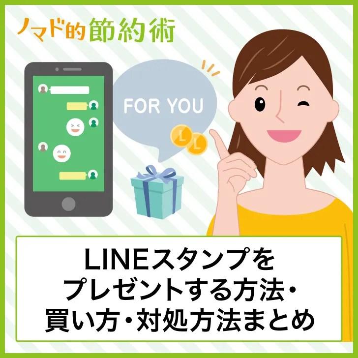 LINEスタンプをプレゼントする方法・買い方・対処方法まとめ
