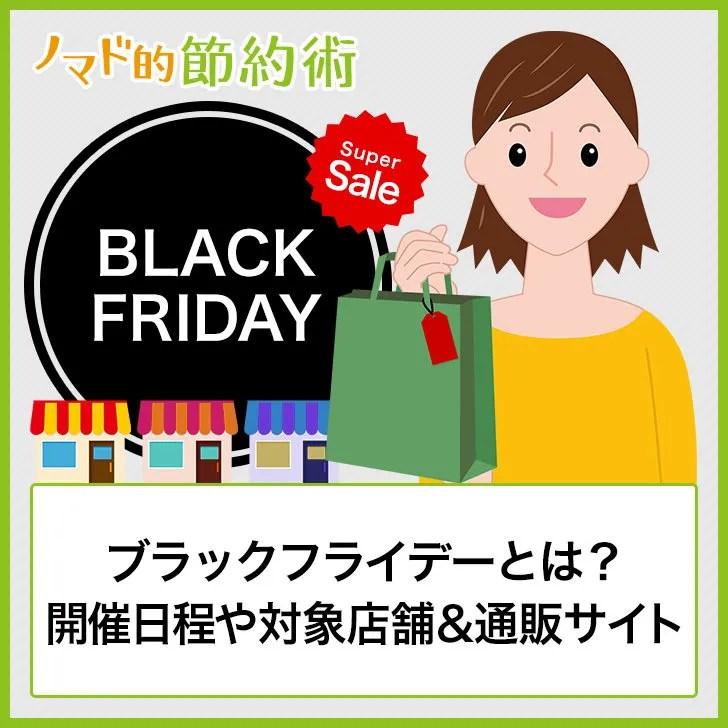 ブラックフライデーとは?開催日程や対象店舗&通販サイト