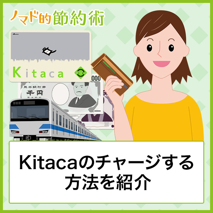 Kitacaのチャージする方法を紹介