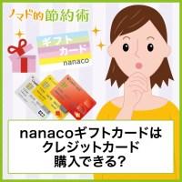 nanacoギフトカードはクレジットカード購入できる?