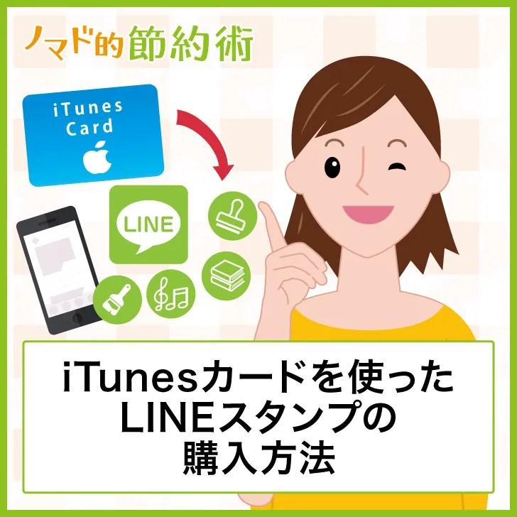 iTunesカードを使ったLINEスタンプの購入方法