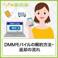DMMモバイルの解約方法・返却の流れ