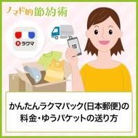 かんたんラクマパック(日本郵便)の料金・ゆうパケットの送り方