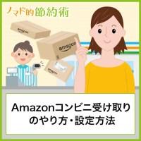 Amazonコンビニ受け取りのやり方・設定方法