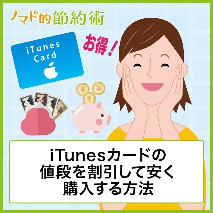 iTunesカードの値段を割引して安く購入する方法