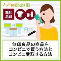 無印良品の商品をコンビニで買う方法とコンビニ受取する方法