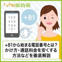 +81から始まる電話番号とは?かけ方・通話料金を安くする方法などを徹底解説