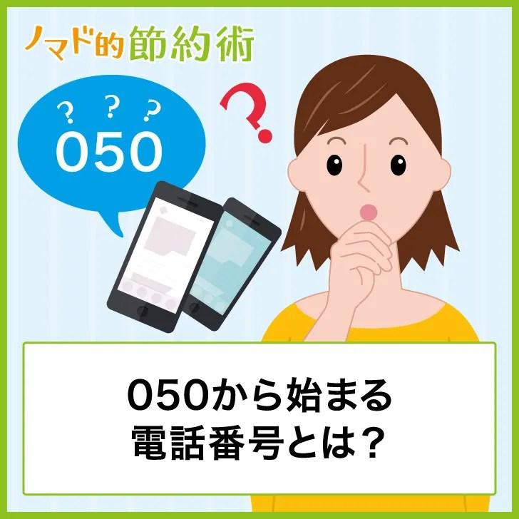 050から始まる電話番号とは?