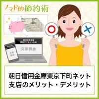 朝日信用金庫東京下町ネット支店のメリット・デメリット