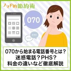 070から始まる電話番号は迷惑電話?PHSか携帯料金の違いやショートメールが使えるかなどを徹底解説