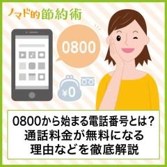 0800から始まる電話番号の意味とは?フリーダイヤルで通話料金が無料になる理由などを徹底解説